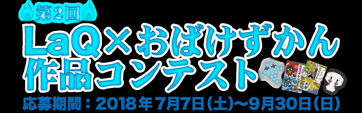 「LaQ×講談社コンテスト」